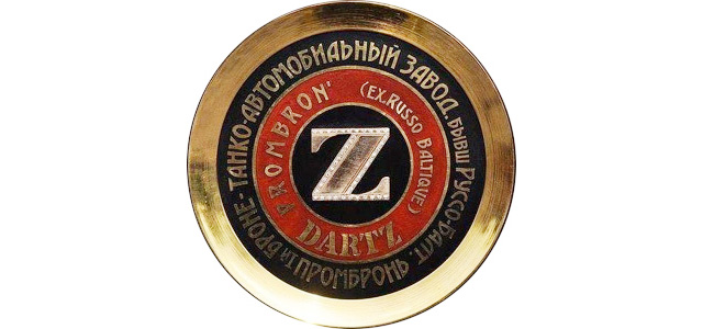 Эмблема Дартз (Наст. время)