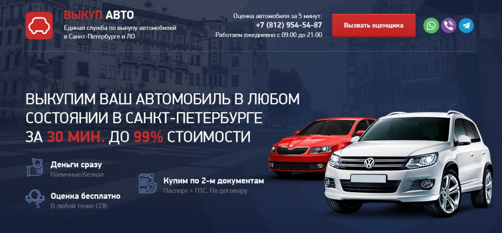 Cлужба выкупа авто