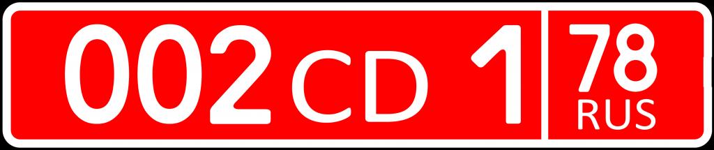 Красные автомобильные номера